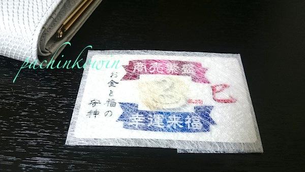 本物の白蛇の皮のお守り付き白蛇財布